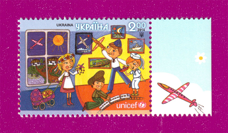 2014 марка Unicef Нарисуй свои права ПОЛЕ С САМОЛЕТОМ Украина