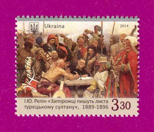 2014 марка Живопись Репин Запорожцы пишут письмо султану Украина