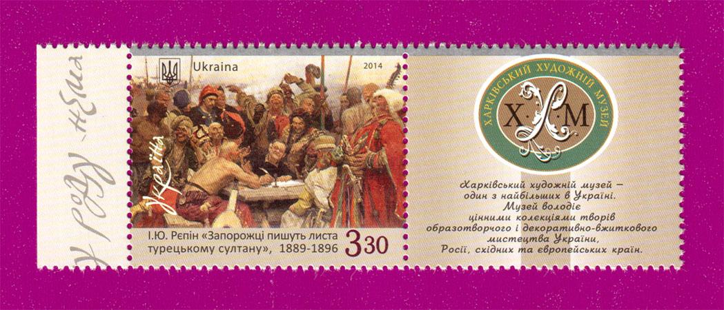 2014 марка Живопись Репин Запорожцы С КУПОНОМ Украина