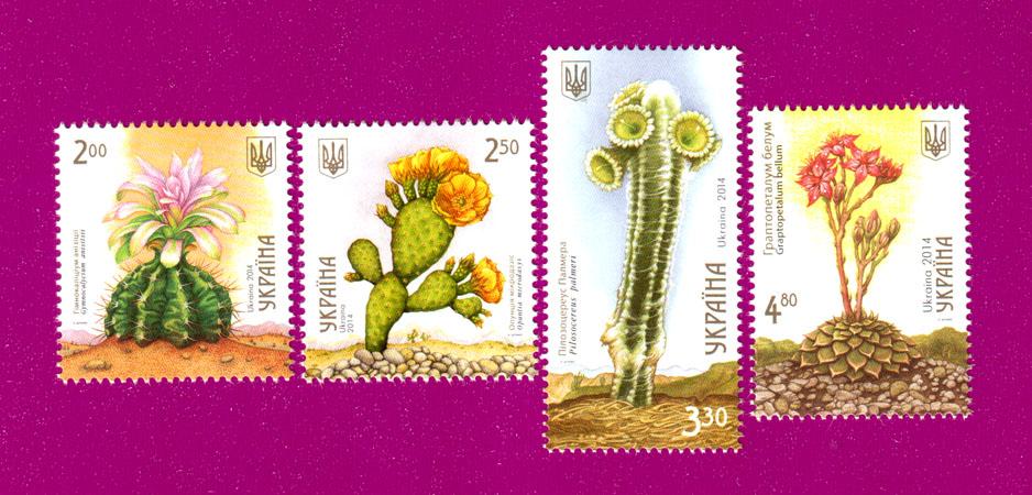 2014 N1379-1382 марки Кактусы флора СЕРИЯ Украина