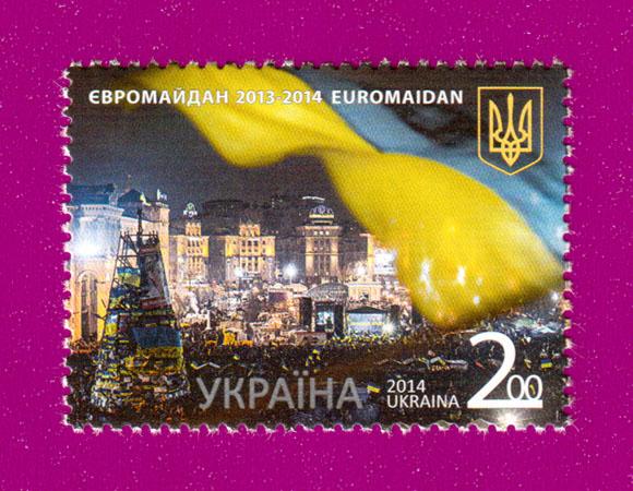 2014 N1383 марка Евромайдан Украина
