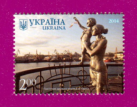 Ukraine stamps Odessa. Monument Sailor?s wife