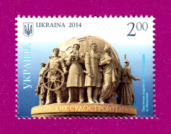 2014 N1393 марка Николаев Флотоводцы Украина