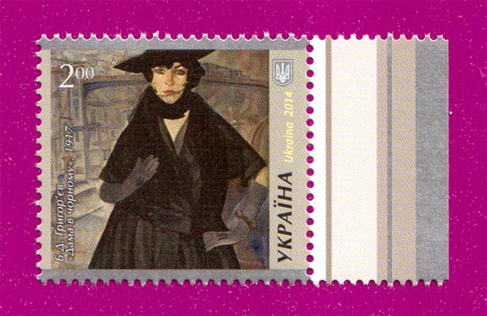 2014 N1398 марка Живопись Григорьев Дама в черном Украина