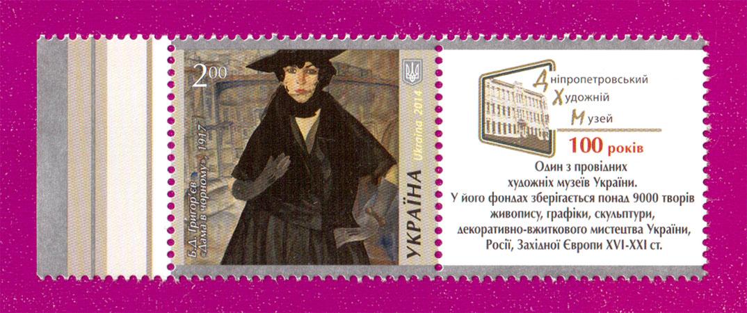 2014 марка Живопись Дама в черном С КУПОНОМ Украина