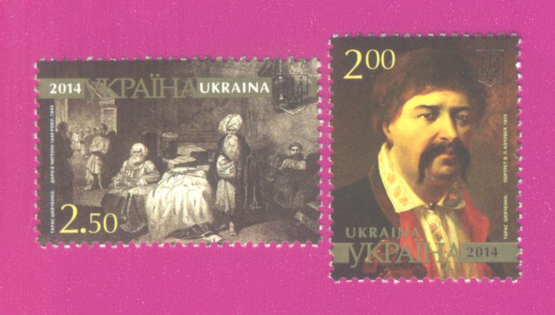 2014 N1394, 1395 марки Живопись Шевченко СЕРИЯ Украина