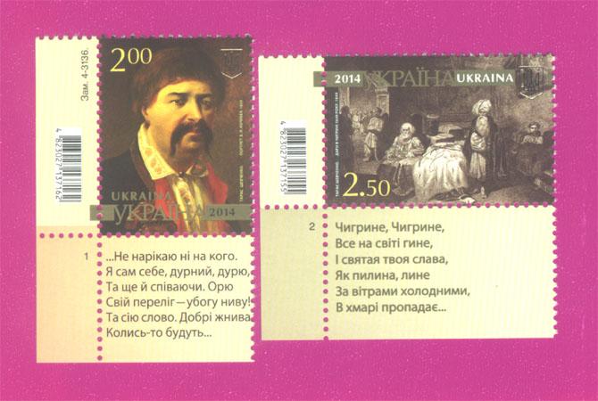 2014 марки Живопись Шевченко СЕРИЯ СТИХИ НА ПОЛЯХ Украина