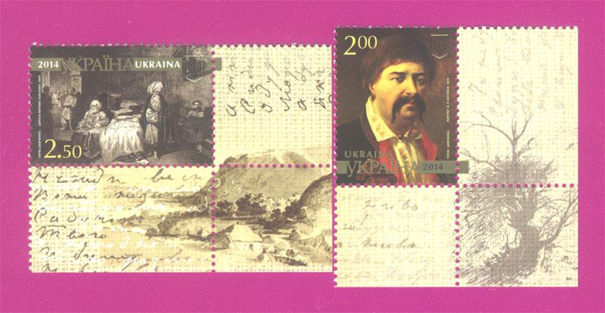 2014 марки Живопись Шевченко СЕРИЯ УГЛОВЫЕ ПН Украина