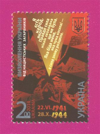 2014 N1403 марка Освобождение от нацистов Украина