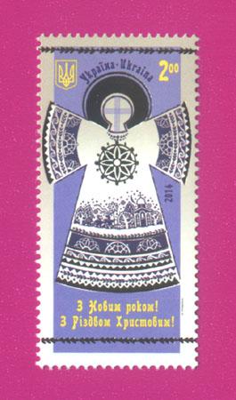 2014 N1407 марка Новый Год и Рождество Украина