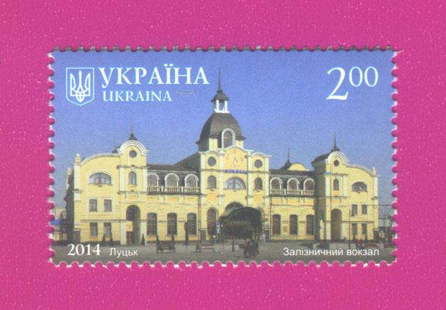 2014 N1412 марка Луцк Железнодорожный вокзал Украина