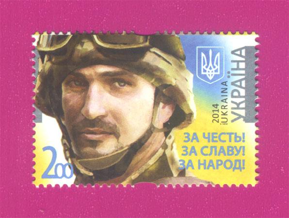 2014 марка Боец АТО - за честь, за славу, за народ Украина