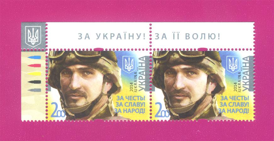 2014 две марки Боец АТО УГОЛ С НАДПИСЬЮ Украина