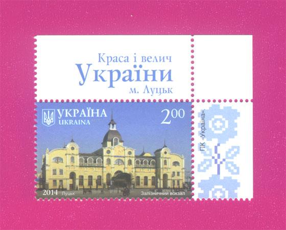 2014 марка Луцк УГОЛ КРАСА И ВЕЛИЧИЕ Украина