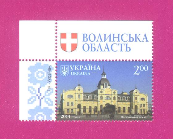 2014 марка Луцк УГОЛ ПОЛЕ С ГЕРБОМ Украина