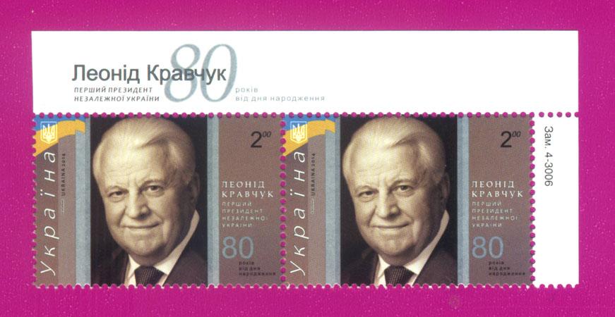 2014 угол Президент Кравчук С НАДПИСЬЮ Украина