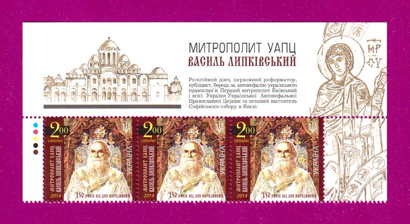 2014 часть листа Митрополит Липкивский ВЕРХ Украина