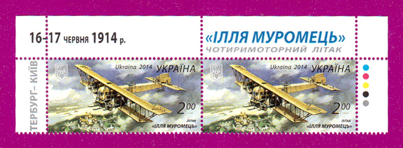 2014 часть листа Самолет Илья Муромец ВЕРХ Украина
