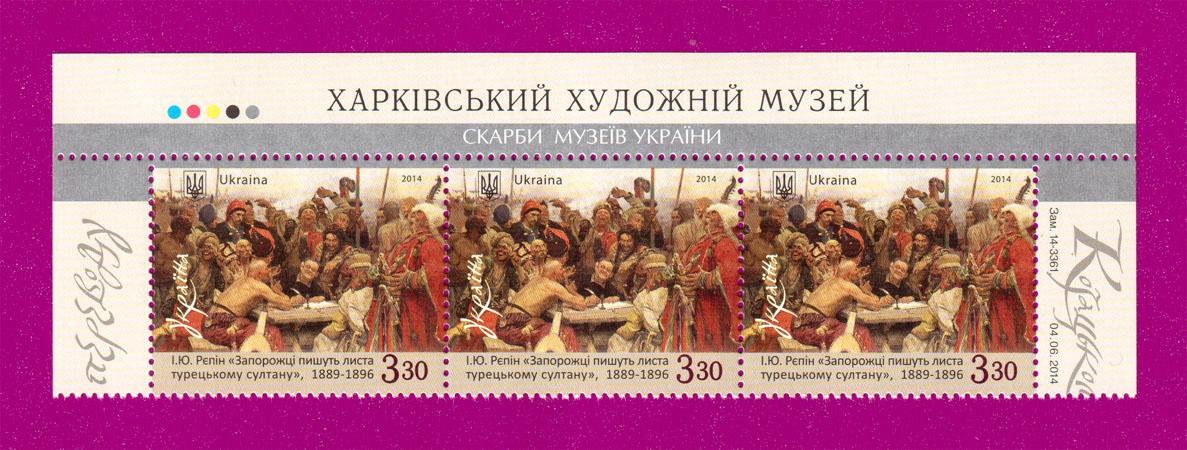 2014 верх листа Живопись Репин Запорожцы Украина