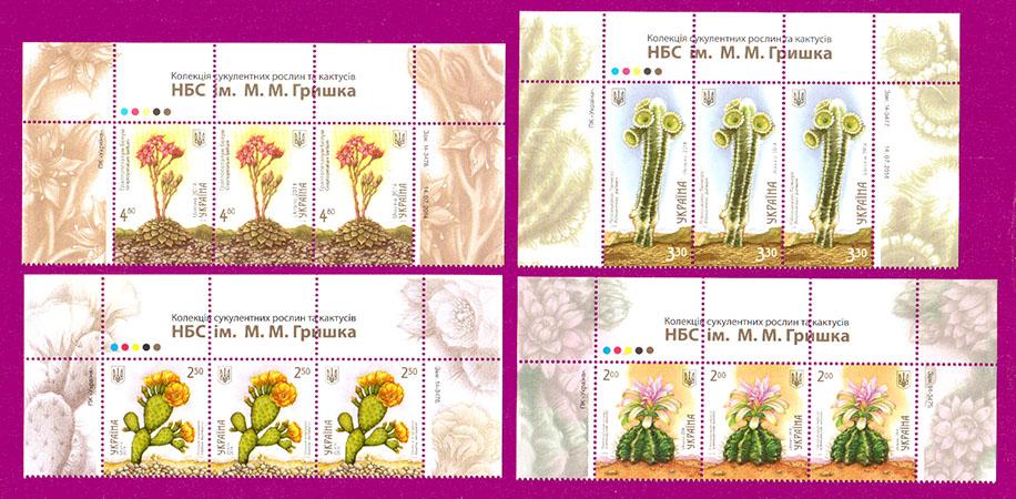 2014 часть листа Кактусы СЕРИЯ ВЕРХ Украина