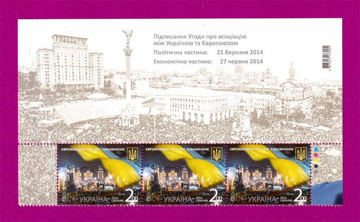 2014 часть листа Евромайдан ВЕРХ Украина
