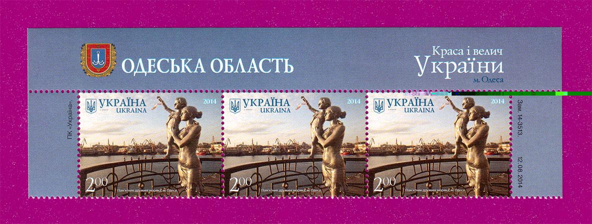 2014 часть листа Одесса Жена моряка ВЕРХ Украина