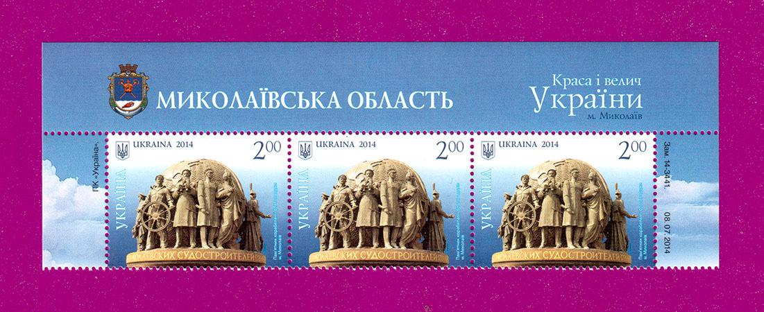 2014 часть листа Николаев Флотоводцы ВЕРХ Украина