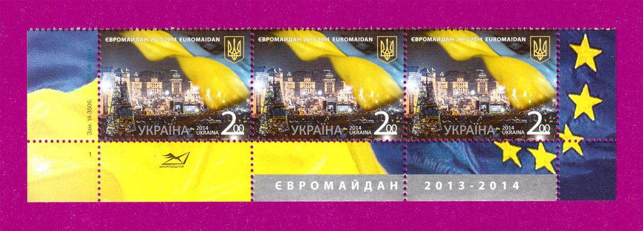 2014 часть листа Евромайдан НИЗ Украина
