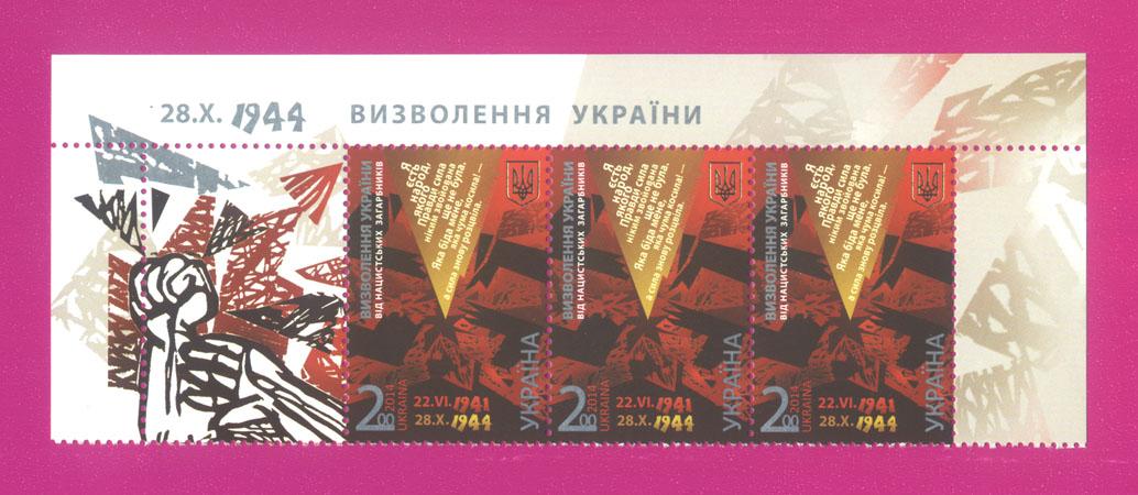 2014 часть листа Освобождение от нацизма ВЕРХ С КУПОНОМ Украина