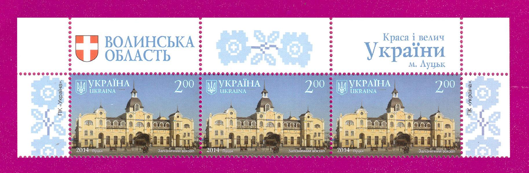 Ukraine stamps Part of the Minisheet Railway Station. Lutsk UP