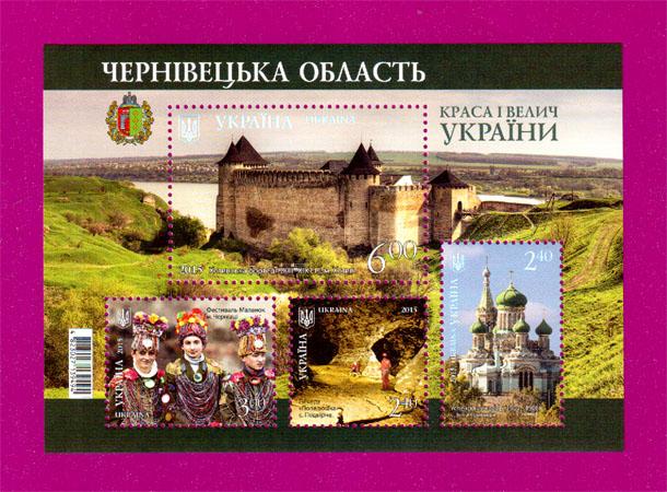 2015 N1438-1441 (b134) блок Черновецкая область Украина