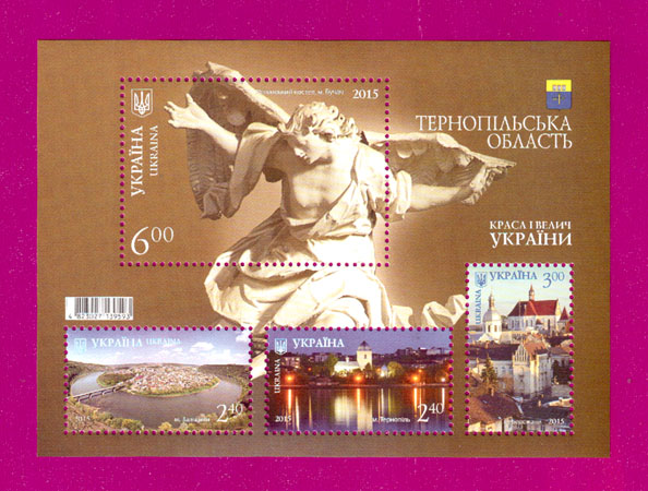 Ukraine stamps Souvenir sheet Ternopil region