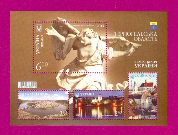 2015 N1451-1454 (b136) блок Тернопольская область Украина