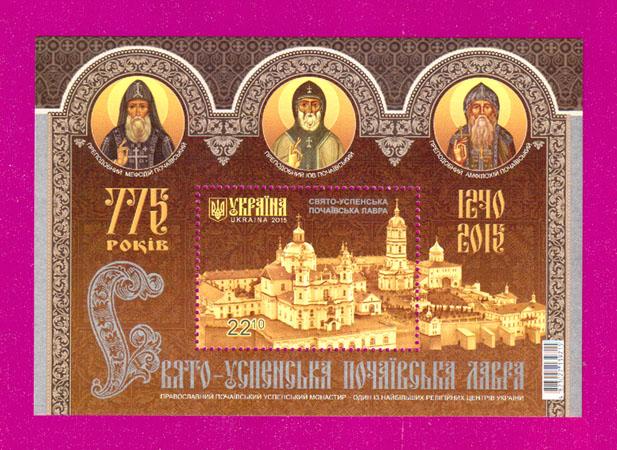 2015 N1458 (b138) блок Почаевская Лавра религия Украина
