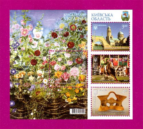 2015 N1459-1462 (b139) блок Киевская область храм флора Украина