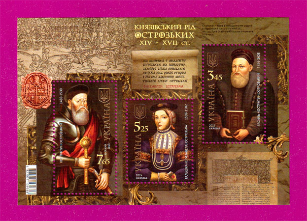 Ukraine stamps Souvenir sheet The Family of Princes Ostrozhsky