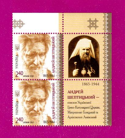 Ukraine stamps Postage stamp block Metropolitan Archbishop Andrey Sheptytsky with coupons