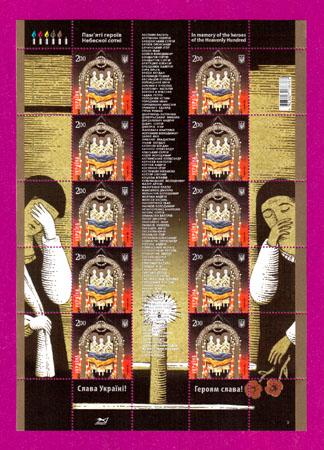 Ukraine stamps Minisheet Memory of the Heavenly Hundred Heroes