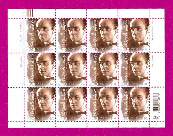 Ukraine stamps Sheetlet Sviatoslav Richter. Musician