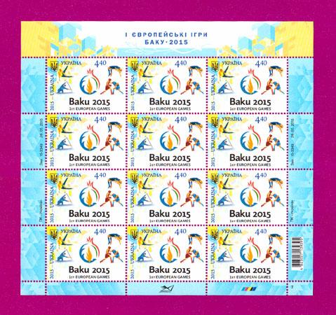 2015 лист Баку спорт Европейские игры Украина