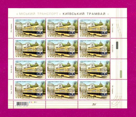 2015 лист Транспорт Трамвай Украина