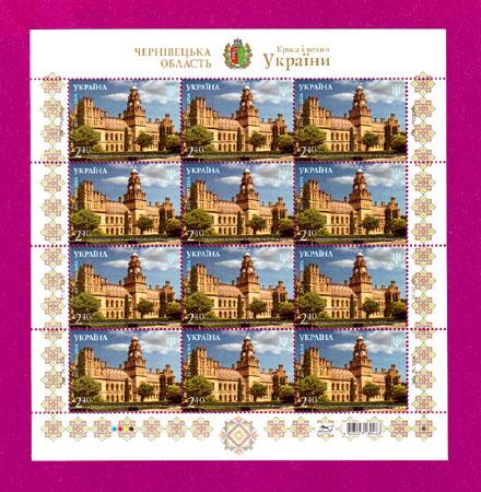2015 лист Черновцы Университет Украина