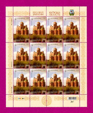 2015 лист Борисполь Храм Религия Украина