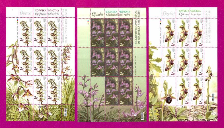 2015 листы Орхидеи флора цветы КОМПЛЕКТ Украина