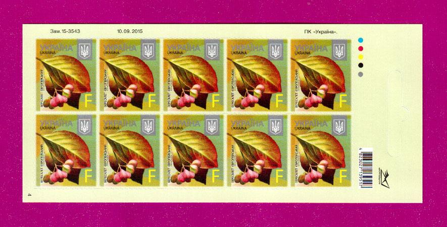 2015 N1478 лист 8-ой стандарт F Бересклет Флора САМОКЛЕЙКА Украина