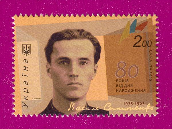 2015 N1421 марка Василий Симоненко поэт Украина