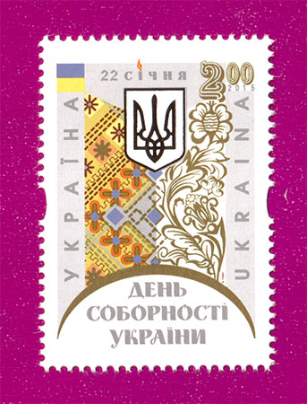 2015 марка День Соборности Украина