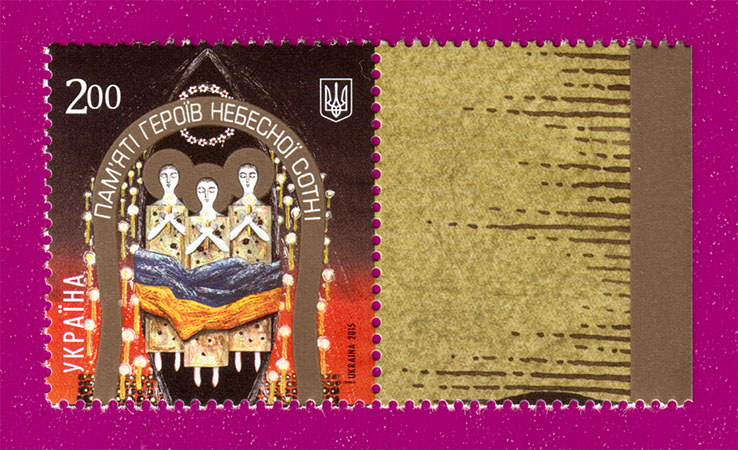 2015 марка Небесная сотня Украина