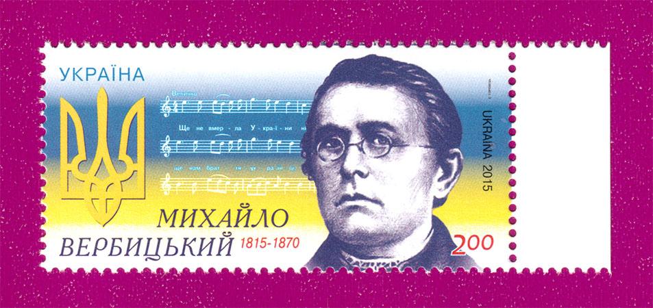 2015 N1424 марка Михаил Вербицкий композитор Украина