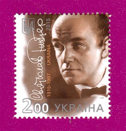 Ukraine stamps Sviatoslav Richter. Musician